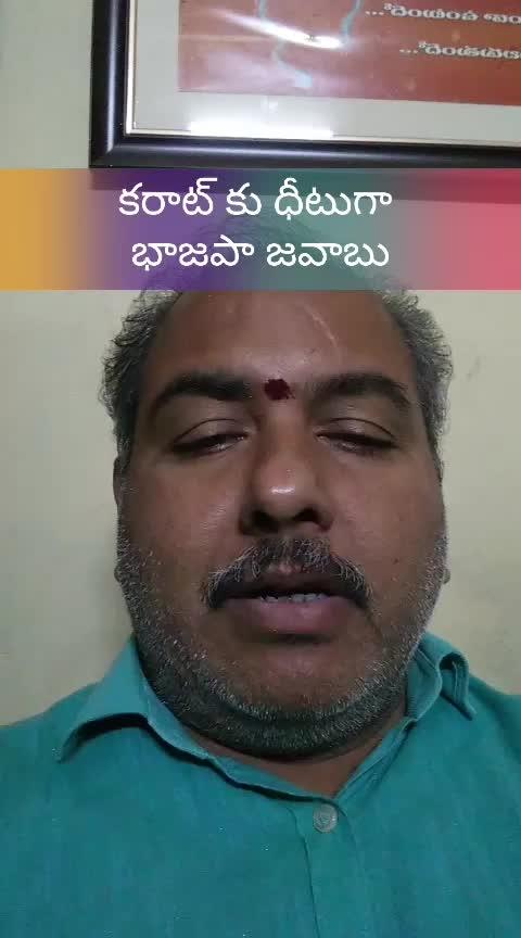 #election2019 #bjp #bjpsarkar #cpim #prakash #employement #aptsbreakingnews #roposostar #oppositionparties #modisarkar #pm-modiji-namo #namoagain2019