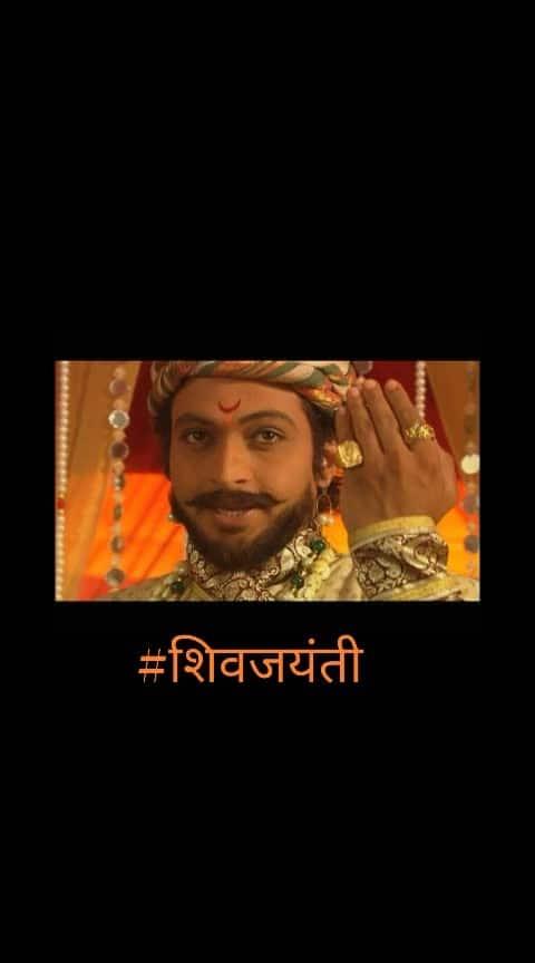 #shivjayanti #shivajimaharaj #chatrapati_shivaji_maharaj #jaishreeram  @roposocontests #roposo  🚩🚩जय श्रीराम 🚩🚩 🚩🚩जय जिजाऊ जय शिवराय 🚩🚩 🚩🚩 जय भवानी जय शिवाजी 🚩🚩