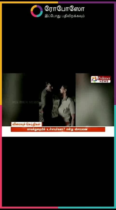 #friends #fridayfun #funny-police #callmeforshoot #l4like #c4c #hastags #roposo-tamil #tamil-actress #tiktokvideo #tiktokindia