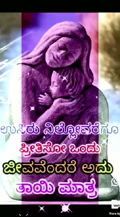 ತಾಯಿಯ ಅಪ್ಪುಗೆ💪💪💪💪💪 #mothernature #motherslove #roposo-soulful