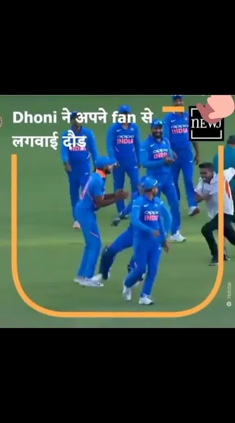 धोनी ने अपने फैन को खुश ऐसे किया #dhoni #dhonifan #dhoniforever #dhonism #msdhoni #msdhoni7 #mahi #mahendrasinghdhoni #cricket #fans #fan #indiancricketteam #icc #bcci #icc world cup 2019 #icc world cup #cricketer #cricketers #love_forever_ #loveforever