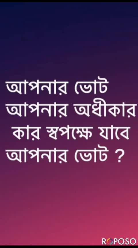 apnr vote apnar awag#haqsevote #bengali #ownvoice #bongboy @roposocontests