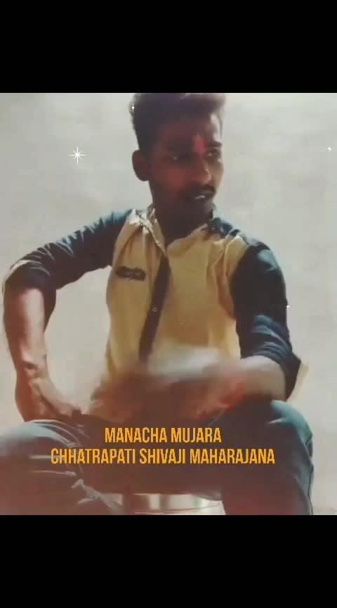 #chhatrapati_shivaji_maharaja #marathidialogue #roposoindia #roposo #marathimulga #punekar #@dhanrajkale66😊☺🚩🚩🙏🙏🌹🌹🌹