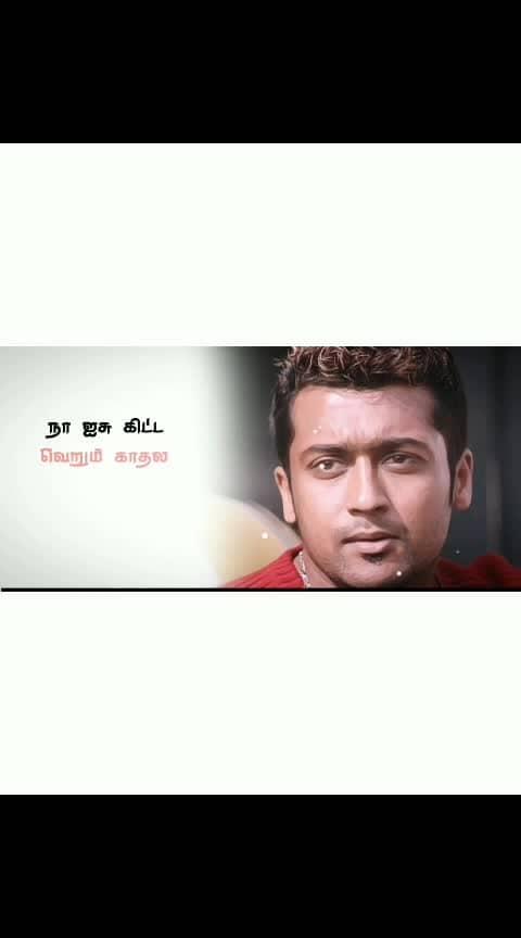 #suriya #jillunu_oru_kadhal #arrahmanmusic #feeling-loved #feelingmoments #onesidedlove #roposo-tamil #roposo-beats #tamildialouge #lyrics_status