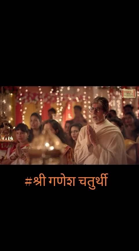 #shreeganesh #shree_ganesha #ganeshchaturthi #chaturthi #ganeshchaturthicontest #ganesh_chaturthi_festival_edition #siddhivinayak #amitabhbachchan  #lalbaughcharaja #roposo @roposocontests  🚩🚩 श्री गणेश चतुर्थी 🚩🚩  🚩🚩जय श्रीराम 🚩🚩 🚩🚩जगदंब जगदंब🚩🚩 🚩🚩 हर हर महादेव🚩🚩