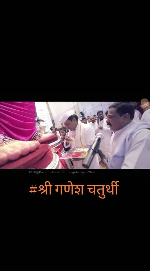 #shreeganesh #ganeshchaturthi #chaturthi  #lord-ganesha #ganesh_chaturthi  #ganesh_chaturthi_festival_edition  #siddhivinayak #lalbaughcharaja  #lalbaughcharaja @roposocontests #roposo  🚩🚩 श्री गणेश चतुर्थी 🚩🚩  🚩🚩जय श्रीराम 🚩🚩 🚩🚩जगदंब जगदंब🚩🚩 🚩🚩 हर हर महादेव🚩🚩