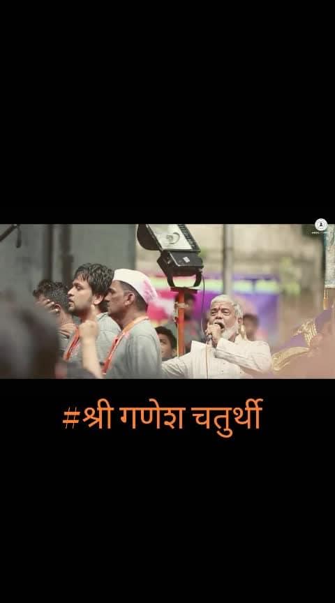 #shreeganesh #ganeshchaturthi #chaturthi  #lord-ganesha #ganesh_chaturthi  #ganesh_chaturthi_festival_edition  #siddhivinayak #roposo @roposocontests  🚩🚩 श्री गणेश चतुर्थी 🚩🚩  🚩🚩जय श्रीराम 🚩🚩 🚩🚩जगदंब जगदंब🚩🚩 🚩🚩 हर हर महादेव🚩🚩