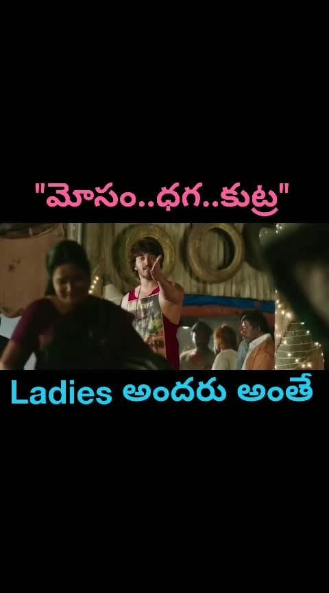 "#Ladies అందరూ అంతే....""మోసం...ధగ...కుట్ర..."""