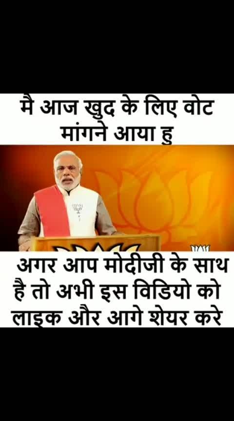 #elections #2019 #pm-modi #bjpsarkar #voteforme