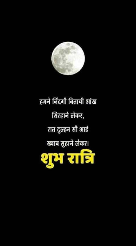 #roposo-goodnight #chand-nazar-aaya