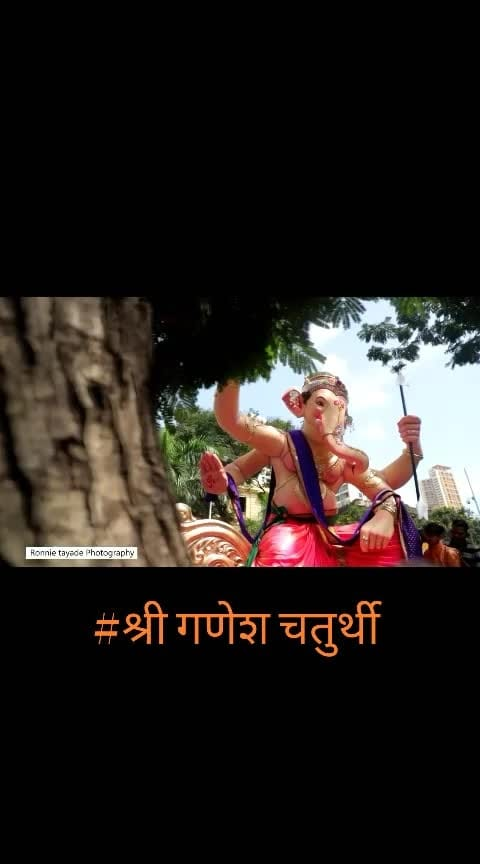 #shreeganesh #ganeshchaturthi #chaturthi  #lord-ganesha #ganesh_chaturthi #roposo  #ganesh_chaturthi_festival_edition  #sidhivinayak @roposocontests  🚩🚩 श्री गणेश चतुर्थी 🚩🚩  🚩🚩जय श्रीराम 🚩🚩 🚩🚩जगदंब जगदंब🚩🚩 🚩🚩 हर हर महादेव🚩🚩