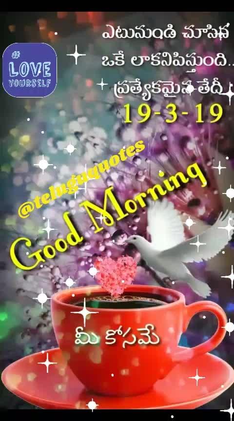 🌅శుభోదయం                              #roposo_goodmorning #roposodailywishes #dailywishes #good----morning #roposolove #roposocreativity  #goodmorning #goodmorningpost #goodmorning-roposo #goodmorningquotes #goodmorningwishes