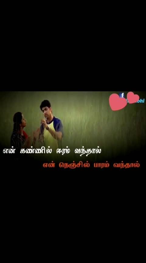 I love you Amma #amma #ammalove #tamil  #tamilwhatsappstatus #tamilwhatsappvideostatus  #ammailoveyou #ammavuku #mkumaransonofmahalakshmi #nadiya #jeyamravi #sammafeel #energetic #motivational #god #amma_song #amma_amma #amma_i_love_u