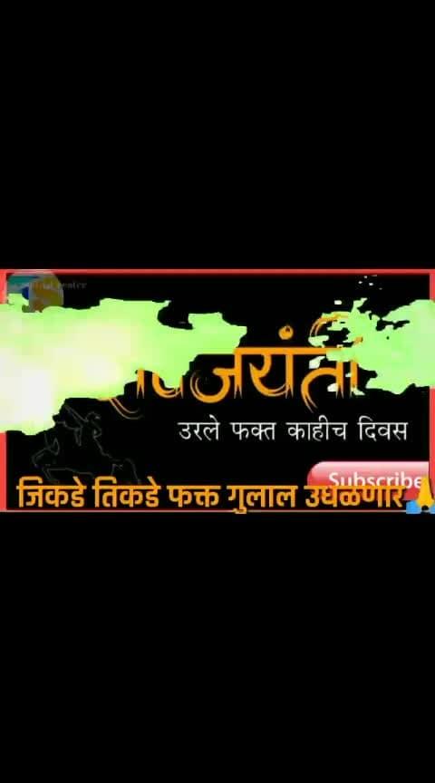 #jaishivaji #shivbhakt #19feb #shivjayanti2019