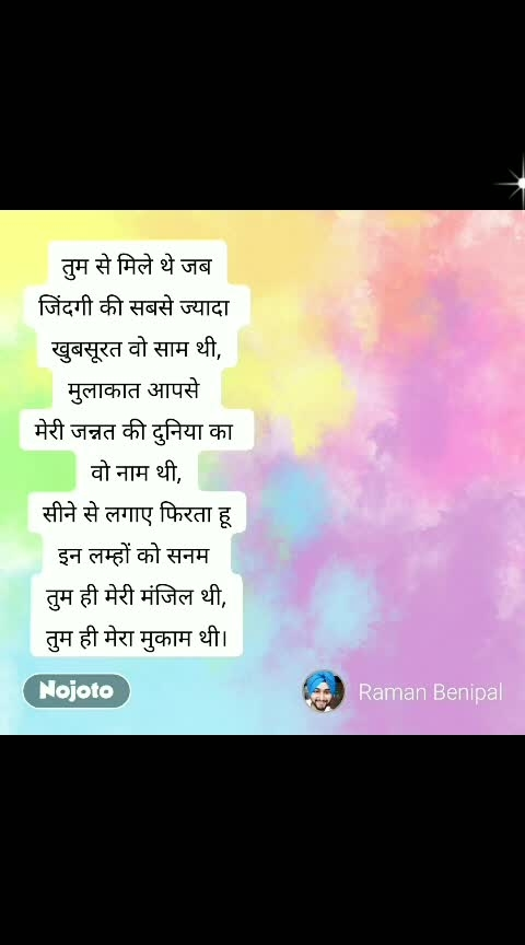 love Hindi Quote  #ramanbenipal  #soulful_quotes #roposo-soulful-quotes #roposo-hindi #hindipoetry #loveforblue