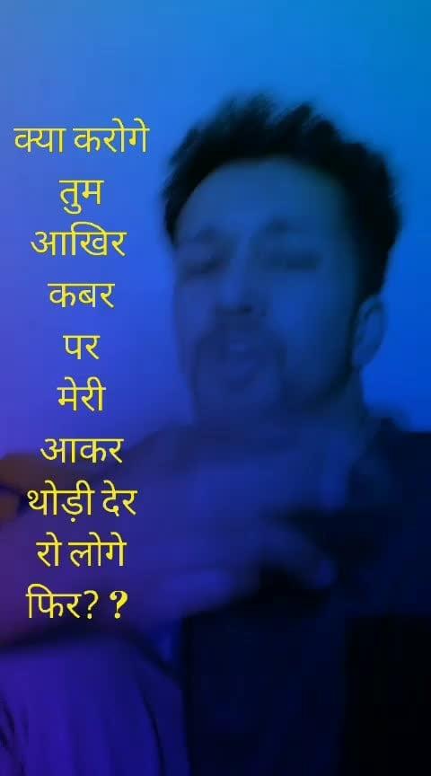 क्या करोगे तुम कबर पर मेरी आकर #indian  #pahadi  #pop  #instafashion