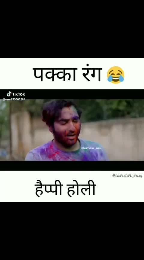 #funny #comedy #awsome #hahaha #punjabi #haryanvi #couple #romantic #cute #holi #dance #songs  #tiktok #tiktokindia #prank #challenge