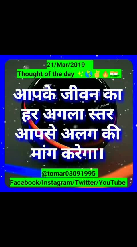 Thought of the day ✨🌎✌🔥🇮🇳. [21/Mar/2019 ]  Blogger post ⤵️⤵️⤵️  https://tomar03091995.blogspot.com/2019/03/thought-of-day-21mar2019.html                  My YouTube channel ⤵️⤵️⤵️              Videos                 https://youtu.be/GDdue9pLSQk  Regards :-  Rahul Tomar Entrepreneur Call/ WhatsApp +91-7895759093 Email id: rahultomar3995@gmail.com _________________________________________  Never give up and be positive  🌎🌎🌎 = 100% success 🎯[ Entrepreneur ]🔥   #tomar03091995  #success  #leadership  #motivation  #mlm  #inspiration  #never  #give  #up  #thought_of_the_day  #always_happy   #business  #consultation  #global  #network  #marketing