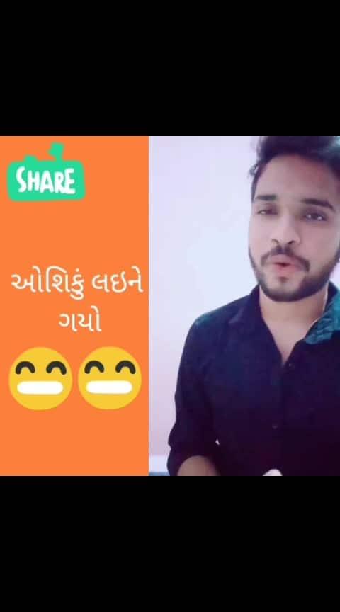 Prem.. #gujju #gujarati-joke #gujaraticomedy #prem