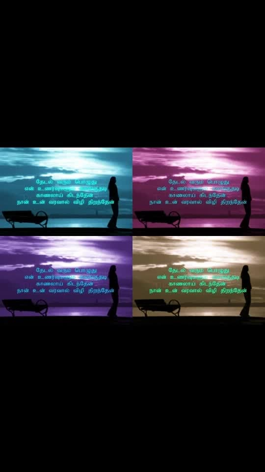 Beautiful tamilsong #tamilwhatsappstatus #tamilwhatsappstatusvideosong #tamilwhatsappstaltus #tamilwhatsappstatusvideo