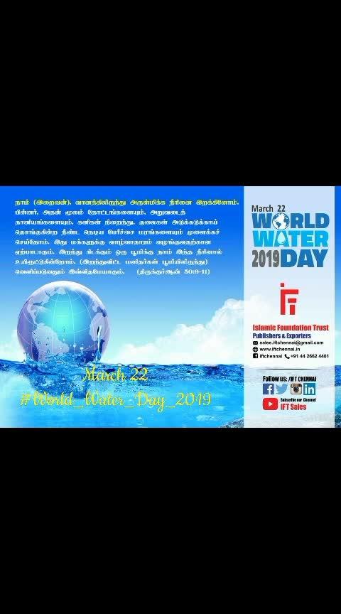 #worldwaterday #islamic  #quoteoftheday