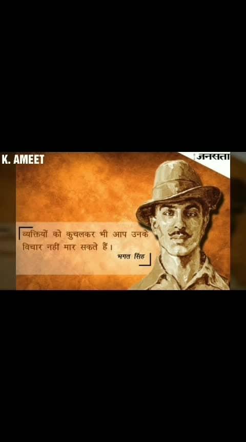 #shaheeddivas 🇮🇳 #23march #shaheed_divas #tiranga  #beats #filmistaan #punjabiway #soulfulquotes  Teri mitti me mil jawan...🚩🇮🇳🇮🇳🙏🏻😘