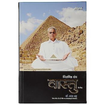 Vastu Book (Hindi) TO PURCHASE ONLINE PLEASE DO CLICK ON THE BELOW LINK https://www.amazon.in/Vastu-Book-Dr-Dhara-Bhatt/dp/B012FFRBQS/ref=sr_1_6?m=AYB2UTQPK9R8R&s=merchant-items&ie=UTF8&qid=1527949904&sr=1-6  #vastu #astrology #vastushastra #vastutips #vastuconsultant #vastuexpert #home #vastuhome #vastudesign #vastutip #vastuvidya #vastulogy #health #love #fengshui #design #vastulogic #astrologer #tarot #horoscope #vastushashtra #zodiac #vastushanti #vastuprakara #vastuu #medicalastrology #freeconsultation #india #zodiacsigns