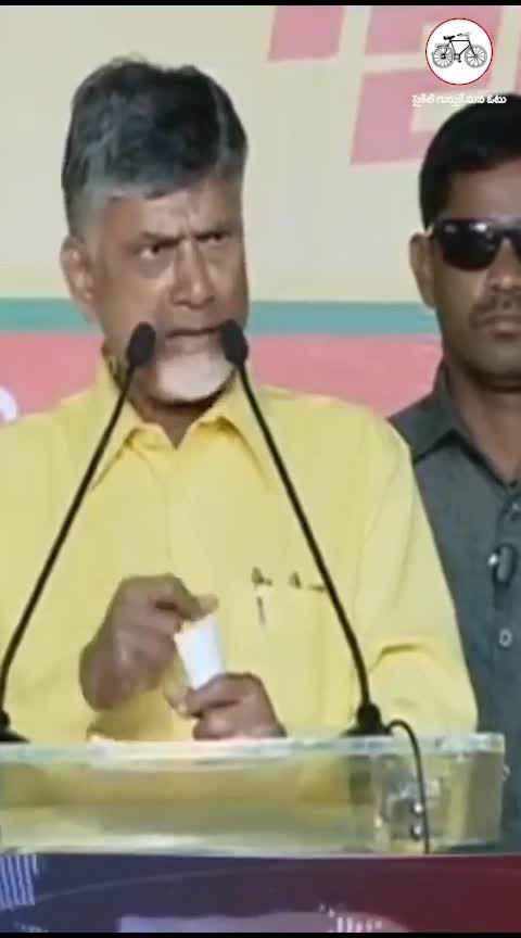 #meebhavishyattunaabadhyata #voteforcycle #apelections2019