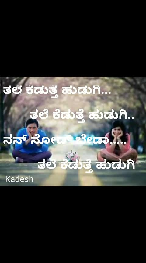 thalekeduthe udugi Kannada Cute Love Status Video - New Kannada WhatsApp Status Kannada Love whatsapp status   No Problem Kannada song whatsapp status All Kannada WhatsApp Status, Videos Kannada New Movies Updates Kannada Breakup feeling Songs Kannada Whatsapp Status For Boys and Girls love Kannada old songs Kannada feeling songs Kannada lyrical whatsapp status new Whatsapp status video in kannada, all kannada video songs, Share chat video Kannada, share chat kannada videos, songs Kannada new songs, Kannada love songs Short Motivational videos Kannada 30 sec Whatsapp videos Kannada emotional feeling love songs Mother sentiment ovesongs, old kannada songs, old is gold, melodies ,lyrics kannada songs old, friendship songs viral songs, viral videos, kannada romanticsongs, Status for whatsapp, Kannada whtsapp status song, Kannadabeautifulsongforwhatsappstatus, Kannadaromanticsongwhatsappstatus, RomanticsongWhatsAppstatusvideo, Whtsappstatusvideo, 30secwhatsappstatus, Puneeth Rajkumar, puneeth rajkumar whatsapp status, kannada darshan, kannada darshan whatsapp status, latest kannada movie, latest kannada movie status, kannada new movie 2018, kannada new movie songs, kannada new song, kannada new movie songs 2018, kgf kannada movie trailer, breakup status for whatsapp, breakup kannada whatsapp status, Kannada whatsapp status video, kannada love status video, Kannada love status videos, kannada whatsapp status video songs, new kannada songs download, #New_Kannada_WhatsApp_Status, kannada start movie, kannada start love movie, kannada trailers new, kannada new whatsapp status, kannada status whatsapp, watsp setas kannda, kannada best whatsapp status, best kannada whatsapp status, feeling kannada whatsapp status, feeling wtsp status, kannada feeling whatsapp status, Kannada feeling whatsapp videos, puneeth rajkumar dialogues, puneeth rajkumar 30sec dialogue, new kannada whatsapp status, kannada trailers 2018, kannada whatsapp status dialog, kannada sudeep whatsapp status, ka