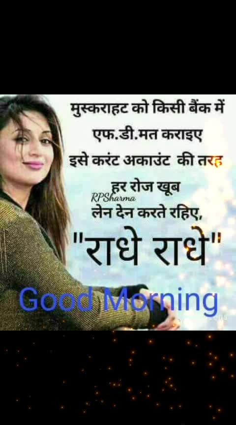 Good morning  #good----morning  #goodmorningpost  #dailywisheschannel