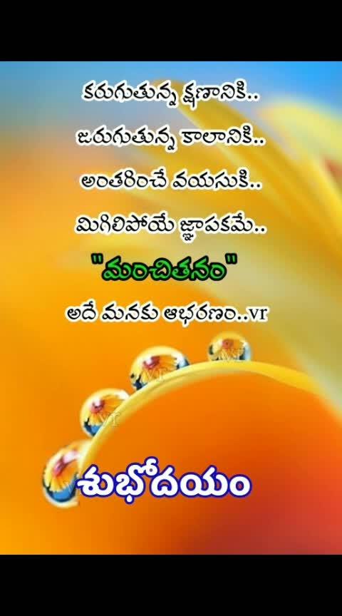 #shubhodayam