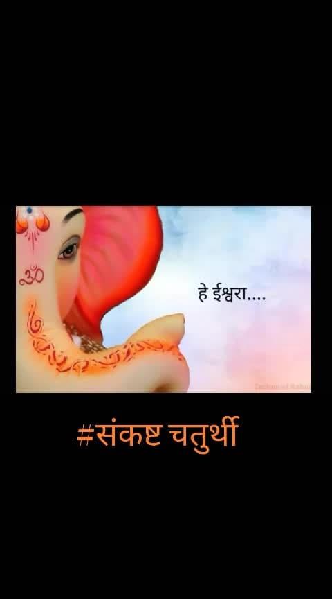 गणपती बाप्पा मोरया ..........! मंगल मूर्ती मोरया ...........!#sankashtakaraganapathi #chaturthi #ganapatibappamorya #jaishreeganesh #lord-ganesha #ganapati #ganapatiutsav  #ganeshchaturthi #ganesha #ganesh_chaturthi_festival_edition  #ganesh_chaturthi