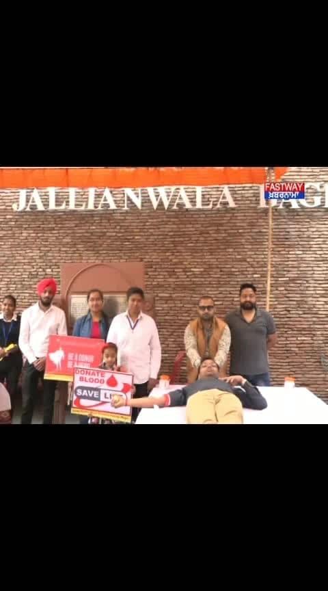 blood donation camp #news #amritsar  #jallianwalabagh  #23/03/2018