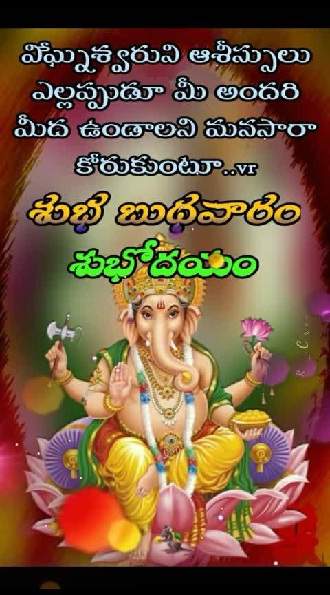 🙏🌹 om sri ganeshaya namah 🌹🙏 #roposodailywishes #roposobhakthi #roposodevotional #roposogoodmorning #roposoteluguchannel