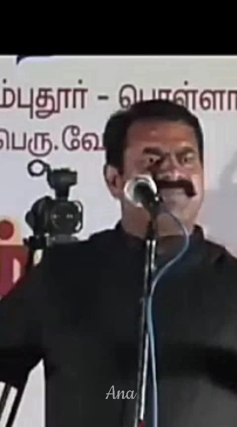 #ana  #seemanspeech  #tamillanda  #tamil  #thamizhanda