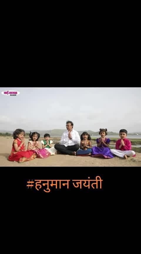 भीमरूपी महारुद्रा.............! हनुमान जयंती..........! #ropo-marathi   #marathisong   #marathi   #roposocontest   #sahyadri  #roposomarathi   @roposocontests #hanumanjayanti #hanumanchalisa