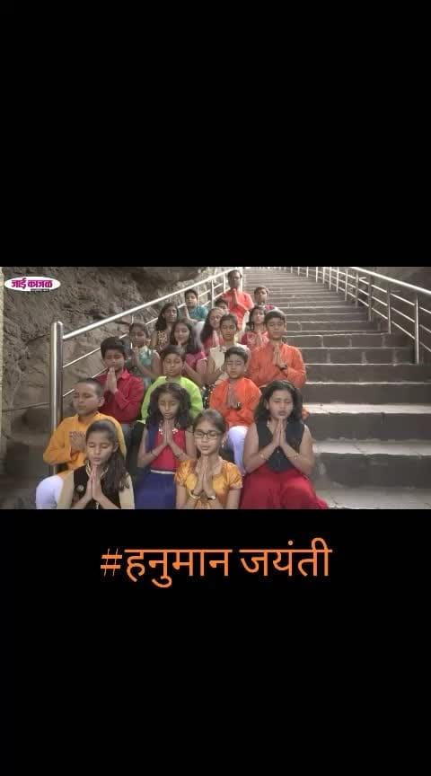भीमरूपी महारुद्रा...........! हनुमान जयंती............!  #ropo-marathi   #marathisong   #marathi   #roposocontest   #sahyadri  #roposomarathi   @roposocontests  #hanumanjayanti #hanumanchalisa