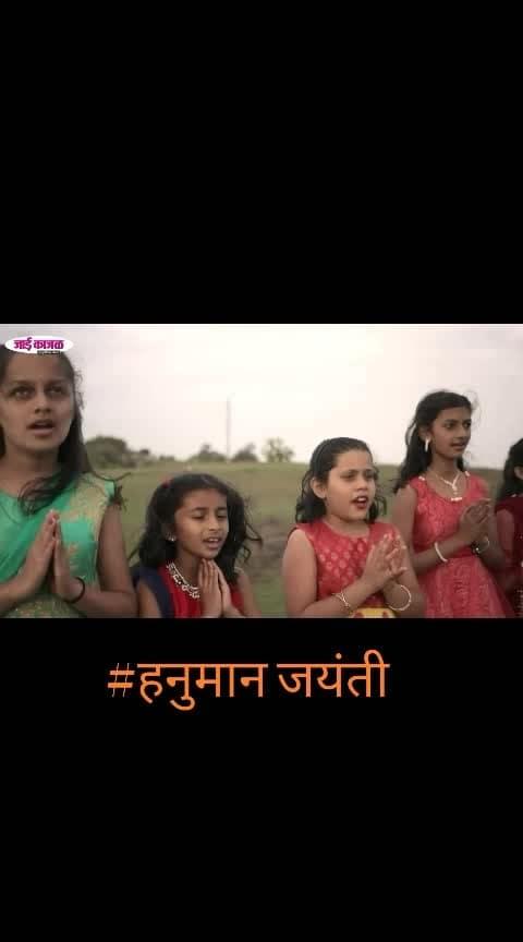 भीमरूपी महारुद्रा.........! हनुमान जयंती.........! #ropo-marathi   #marathisong   #marathi   #roposocontest   #sahyadri  #roposomarathi   @roposocontests  #hanumanjayanti #hanumanchalisa