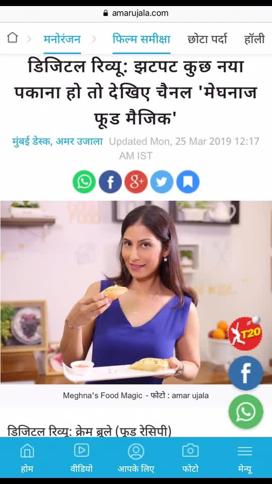 Covered by Amar Ujala #ChefMeghna #news