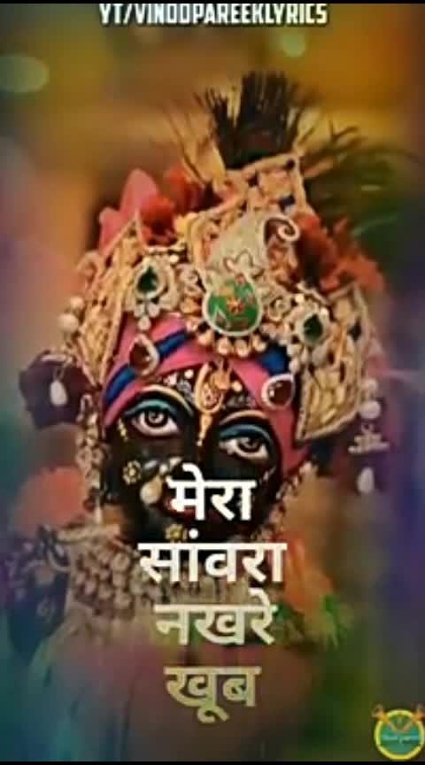 saj dhaj k sanvra #ropo-bhakti #roposo-bhakti #bhakti-tv #bhaktichannel #bhakti-tv #bhakti-tvchannal #trendy #love-you #devotionalchannel #roposo-devotional #devotional_songs #roposo-trending #bhaktichannelpost #wow-nice-view #radhakrishna