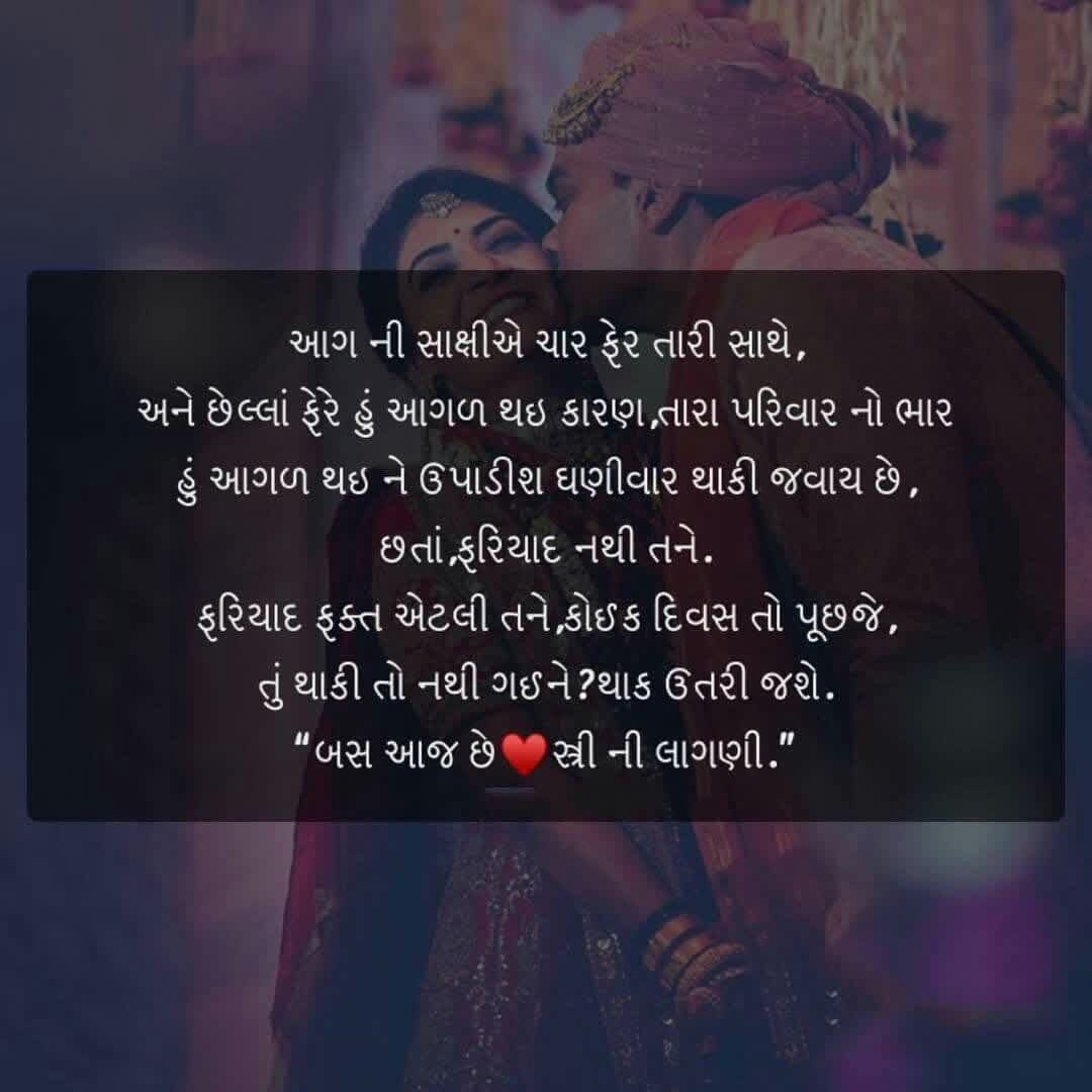 #gujarati_quotes wjc