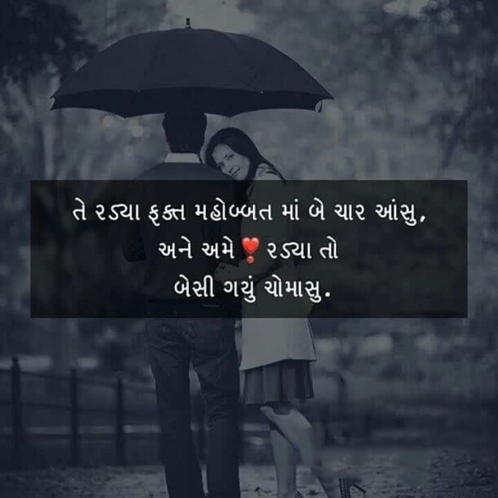 #gujarati_quotes #rashmita---123