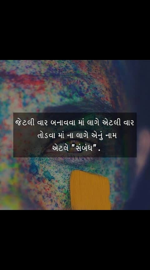 #gujarati_quotes B?