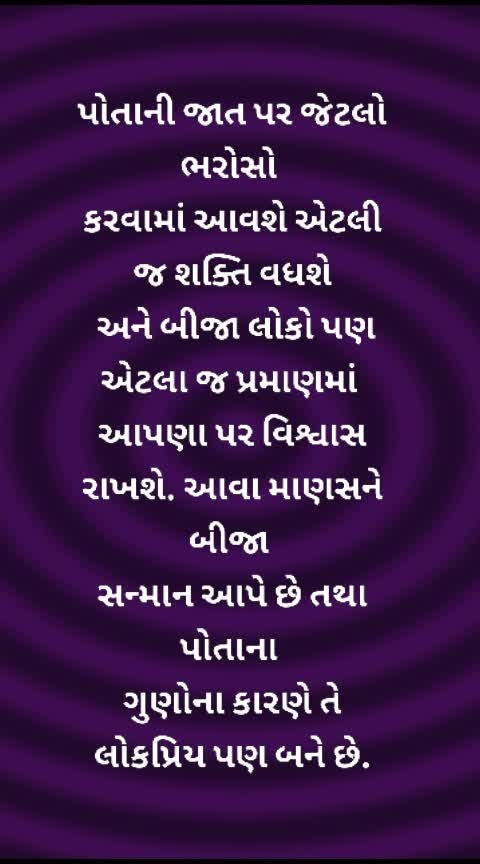 #gujarati_quotes :vb