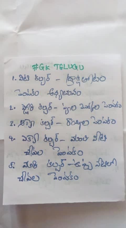#gktricks #gknotes #gkquestions #gk1 #gktoday #telugu #roposo-telugu #telugu-roposo #andhrapradesh_telangana #andhrapradesh #telangana