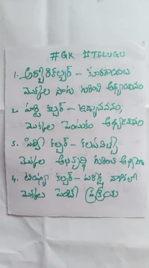 #andhrapradesh #andhrapradesh_telangana #comedy #roposo-telugu #telugu-roposo #gktricks #gknotes #gkquestions #gk1 #gktoday