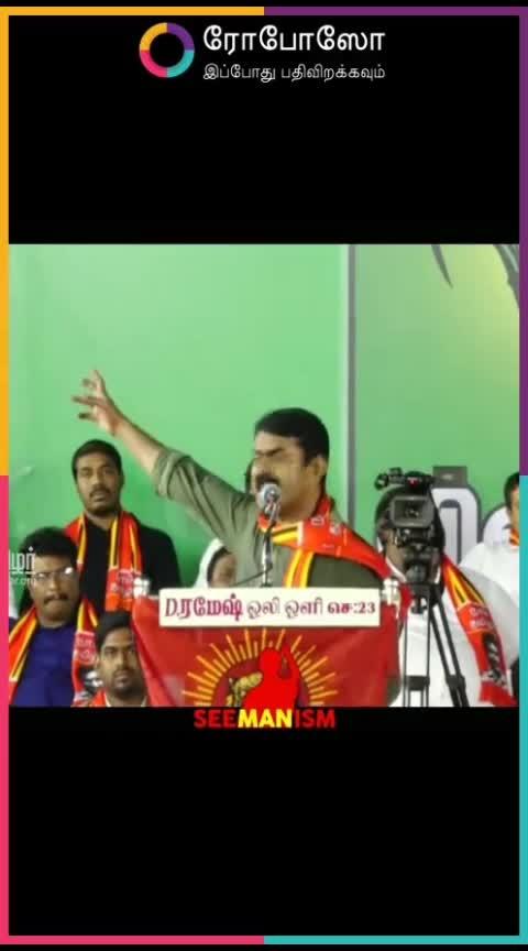 #seeman #naamtamilar # tamilnadu