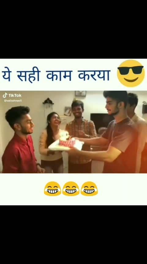 😁😁 #hahahaha #funnyvideo #birthdayfun #mstii #roposo-funny