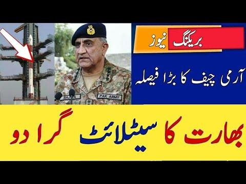 Army Chief General Qamer Javaid Bajwa Calls Meeting in GHQ on Pak India Situation