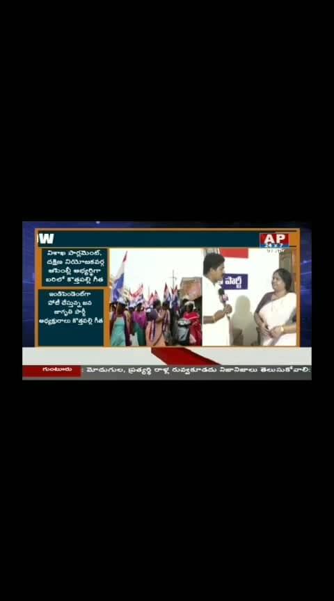 Kothapalli Geetha Starts Election Campaign In Visakhapatnam. #KothapalliGeetha #janajagrutiparty   #VoteforMike #VoteForProgress   #ManaGalamManaBalam #VoiceForTheVoiceless